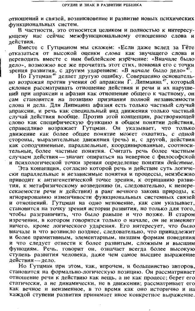 PDF. Том 6. Научное наследство. Выготский Л. С. Страница 85. Читать онлайн