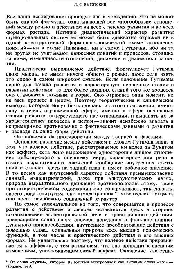 PDF. Том 6. Научное наследство. Выготский Л. С. Страница 86. Читать онлайн