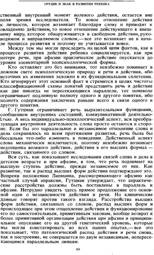 PDF. Том 6. Научное наследство. Выготский Л. С. Страница 87. Читать онлайн
