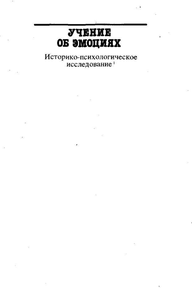 PDF. Том 6. Научное наследство. Выготский Л. С. Страница 89. Читать онлайн