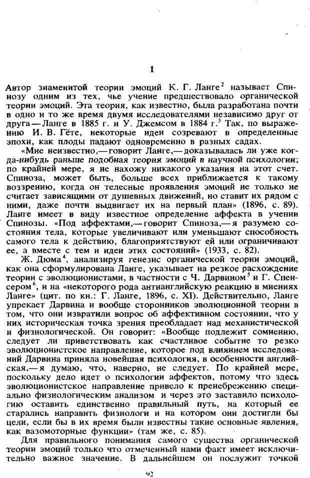 PDF. Том 6. Научное наследство. Выготский Л. С. Страница 90. Читать онлайн
