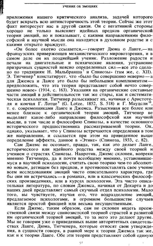 PDF. Том 6. Научное наследство. Выготский Л. С. Страница 91. Читать онлайн