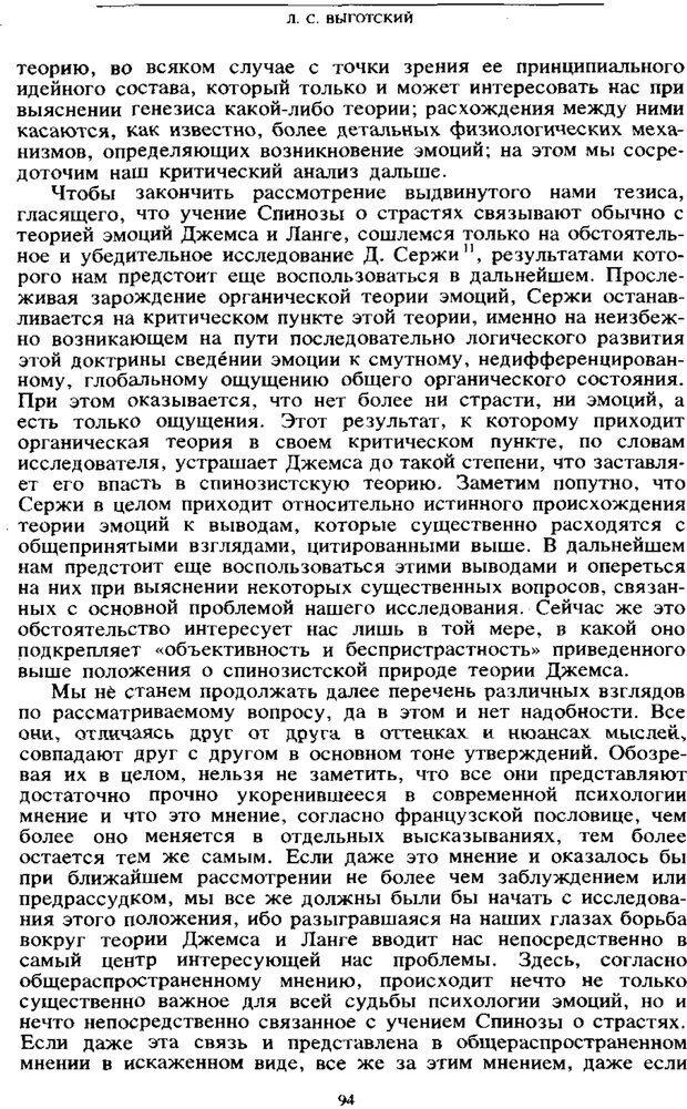 PDF. Том 6. Научное наследство. Выготский Л. С. Страница 92. Читать онлайн
