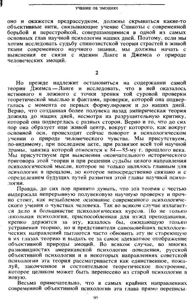PDF. Том 6. Научное наследство. Выготский Л. С. Страница 93. Читать онлайн