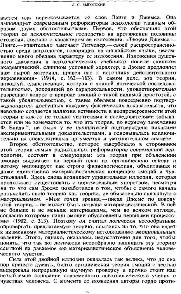 PDF. Том 6. Научное наследство. Выготский Л. С. Страница 94. Читать онлайн