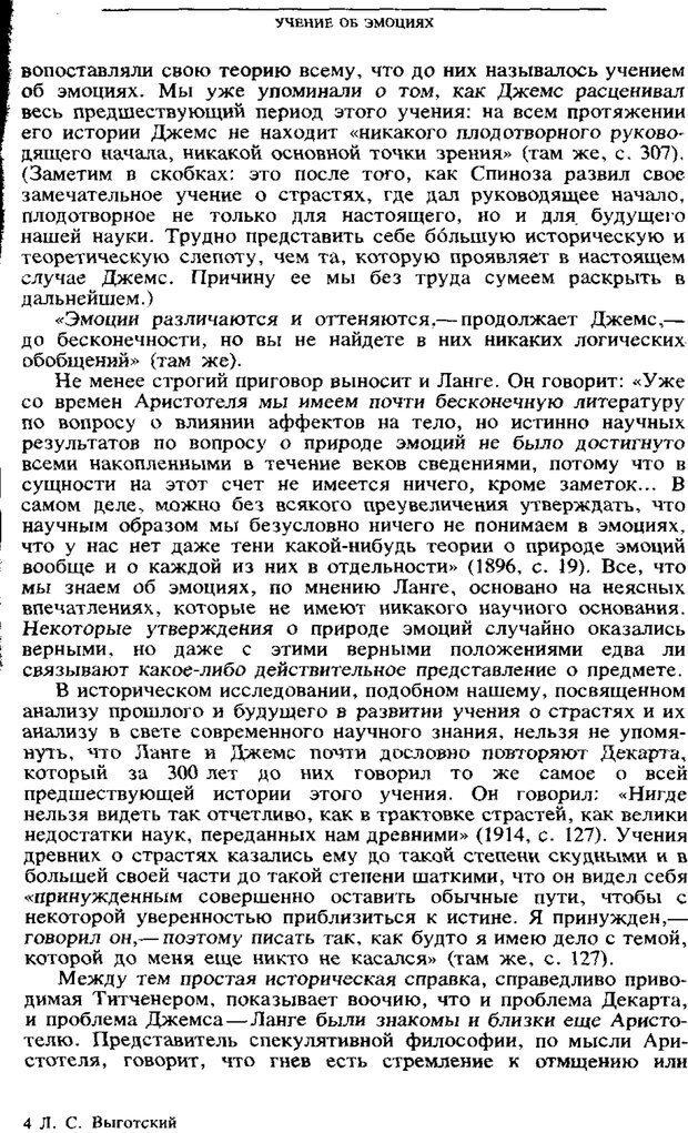 PDF. Том 6. Научное наследство. Выготский Л. С. Страница 95. Читать онлайн