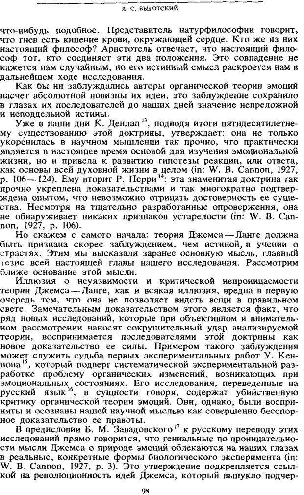 PDF. Том 6. Научное наследство. Выготский Л. С. Страница 96. Читать онлайн