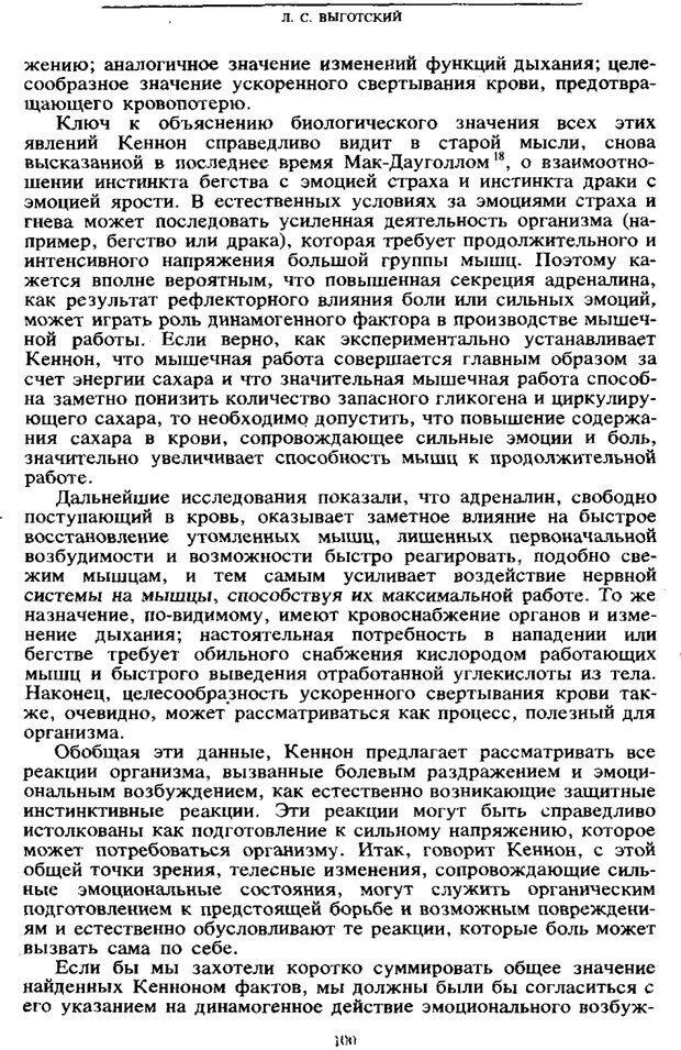 PDF. Том 6. Научное наследство. Выготский Л. С. Страница 98. Читать онлайн