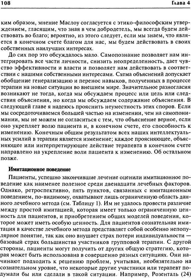 DJVU. Групповая психотерапия. Теория и практика. Ялом И. Страница 108. Читать онлайн