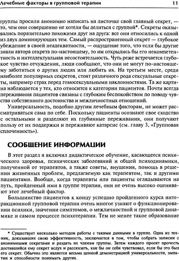 DJVU. Групповая психотерапия. Теория и практика. Ялом И. Страница 11. Читать онлайн