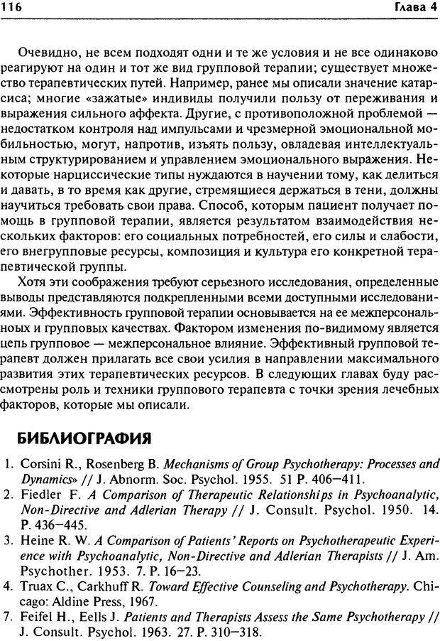DJVU. Групповая психотерапия. Теория и практика. Ялом И. Страница 116. Читать онлайн