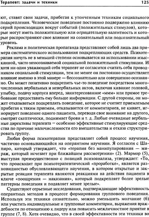 DJVU. Групповая психотерапия. Теория и практика. Ялом И. Страница 125. Читать онлайн