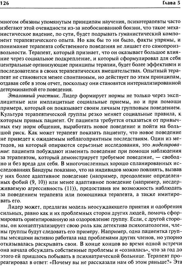 DJVU. Групповая психотерапия. Теория и практика. Ялом И. Страница 126. Читать онлайн
