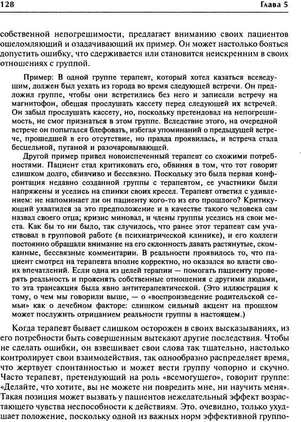 DJVU. Групповая психотерапия. Теория и практика. Ялом И. Страница 128. Читать онлайн