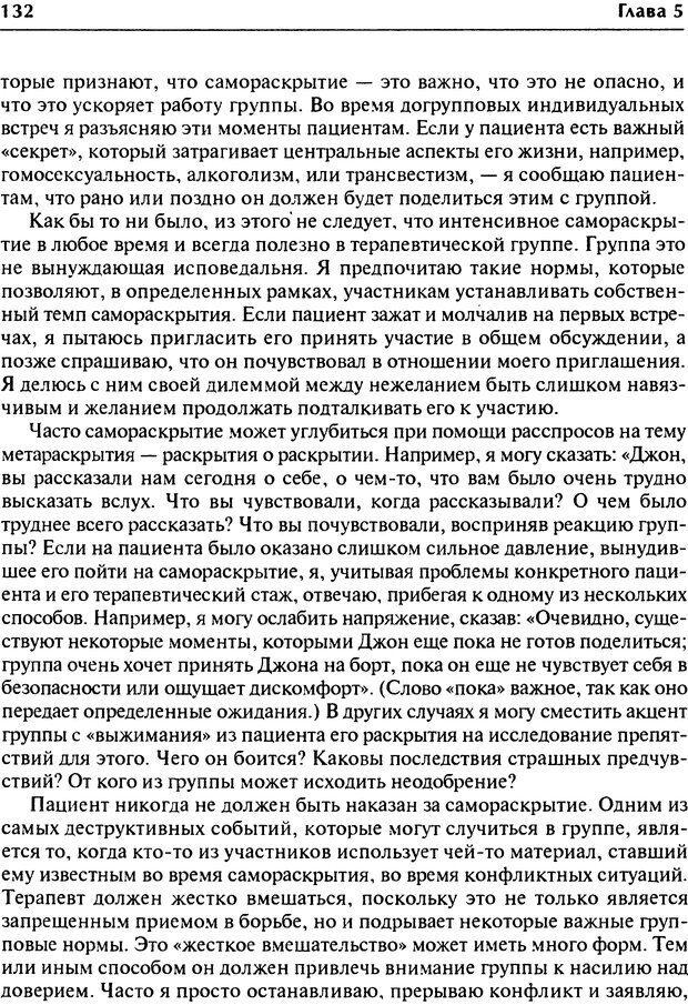 DJVU. Групповая психотерапия. Теория и практика. Ялом И. Страница 132. Читать онлайн