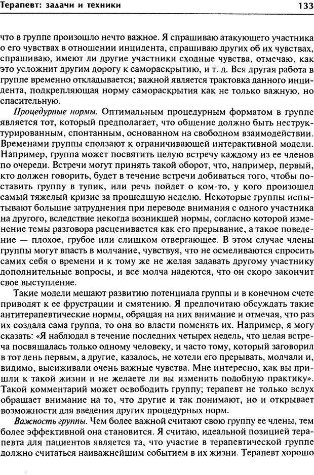 DJVU. Групповая психотерапия. Теория и практика. Ялом И. Страница 133. Читать онлайн