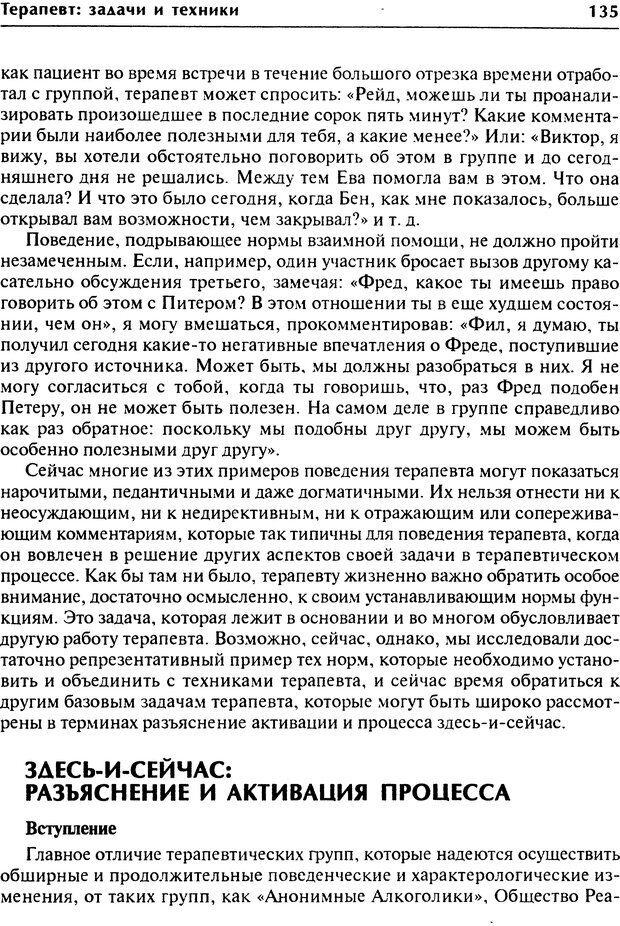 DJVU. Групповая психотерапия. Теория и практика. Ялом И. Страница 135. Читать онлайн