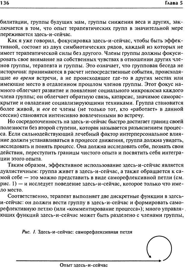 DJVU. Групповая психотерапия. Теория и практика. Ялом И. Страница 136. Читать онлайн