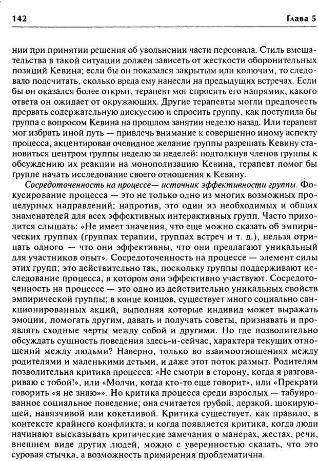 DJVU. Групповая психотерапия. Теория и практика. Ялом И. Страница 142. Читать онлайн