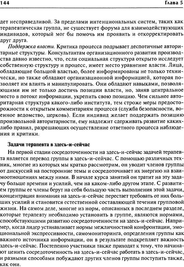 DJVU. Групповая психотерапия. Теория и практика. Ялом И. Страница 144. Читать онлайн