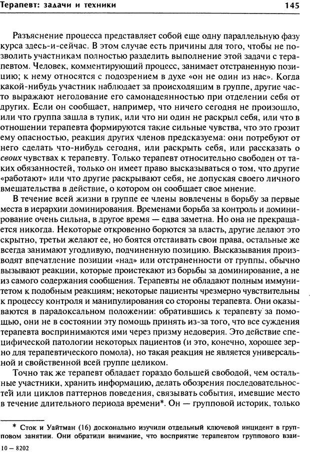 DJVU. Групповая психотерапия. Теория и практика. Ялом И. Страница 145. Читать онлайн