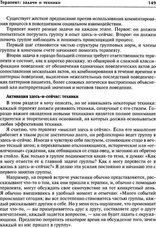 DJVU. Групповая психотерапия. Теория и практика. Ялом И. Страница 149. Читать онлайн