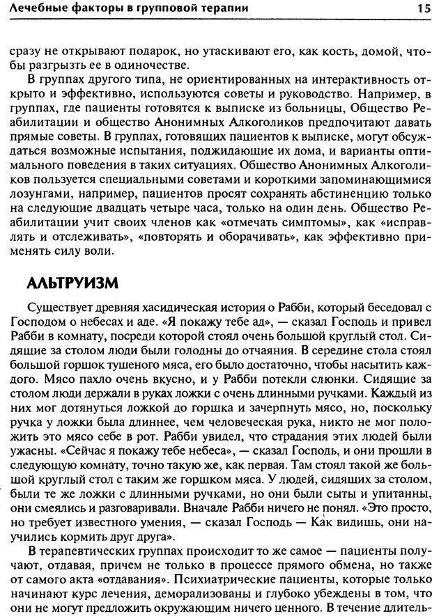 DJVU. Групповая психотерапия. Теория и практика. Ялом И. Страница 15. Читать онлайн