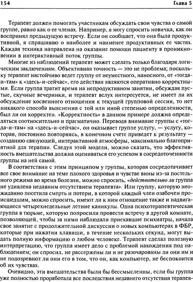 DJVU. Групповая психотерапия. Теория и практика. Ялом И. Страница 154. Читать онлайн