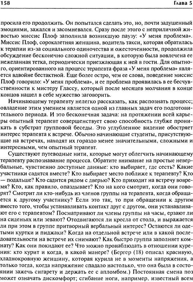 DJVU. Групповая психотерапия. Теория и практика. Ялом И. Страница 158. Читать онлайн