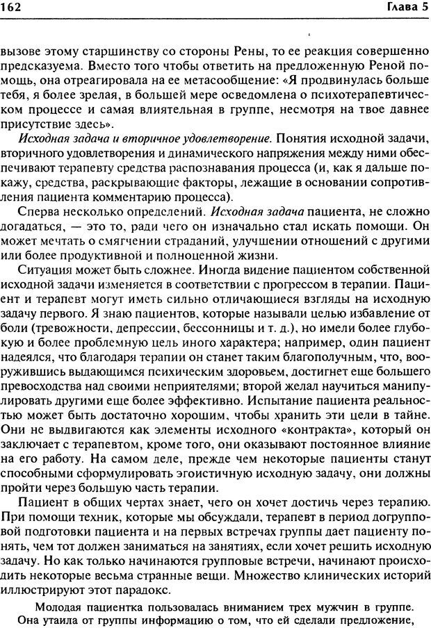 DJVU. Групповая психотерапия. Теория и практика. Ялом И. Страница 162. Читать онлайн