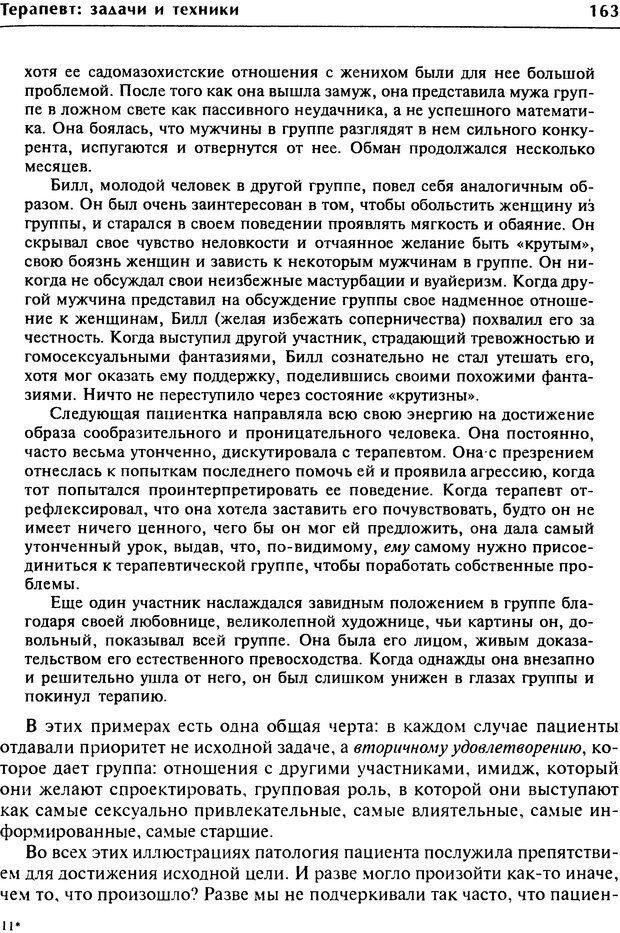 DJVU. Групповая психотерапия. Теория и практика. Ялом И. Страница 163. Читать онлайн