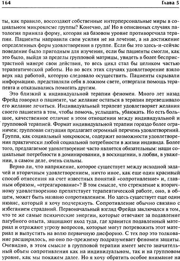 DJVU. Групповая психотерапия. Теория и практика. Ялом И. Страница 164. Читать онлайн