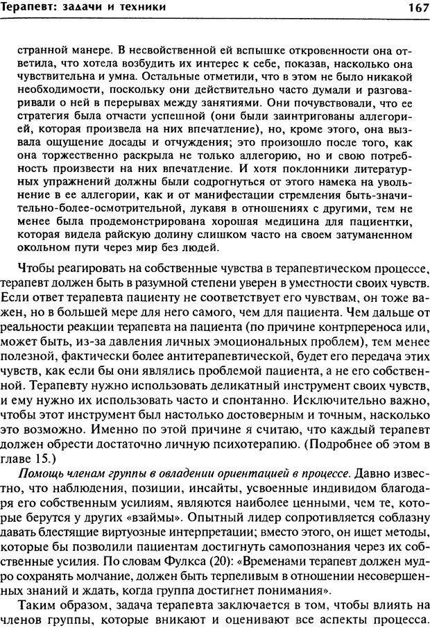 DJVU. Групповая психотерапия. Теория и практика. Ялом И. Страница 167. Читать онлайн