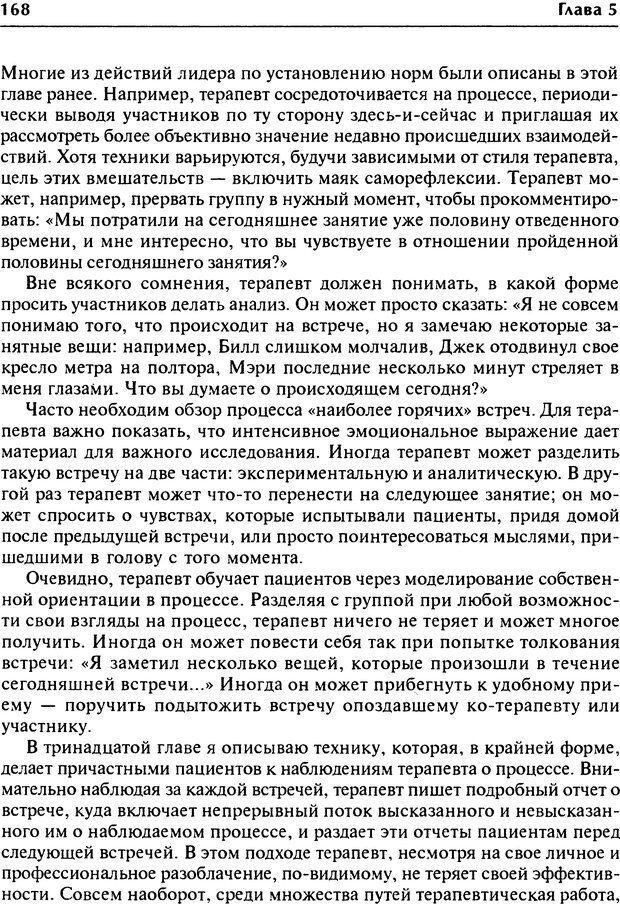 DJVU. Групповая психотерапия. Теория и практика. Ялом И. Страница 168. Читать онлайн