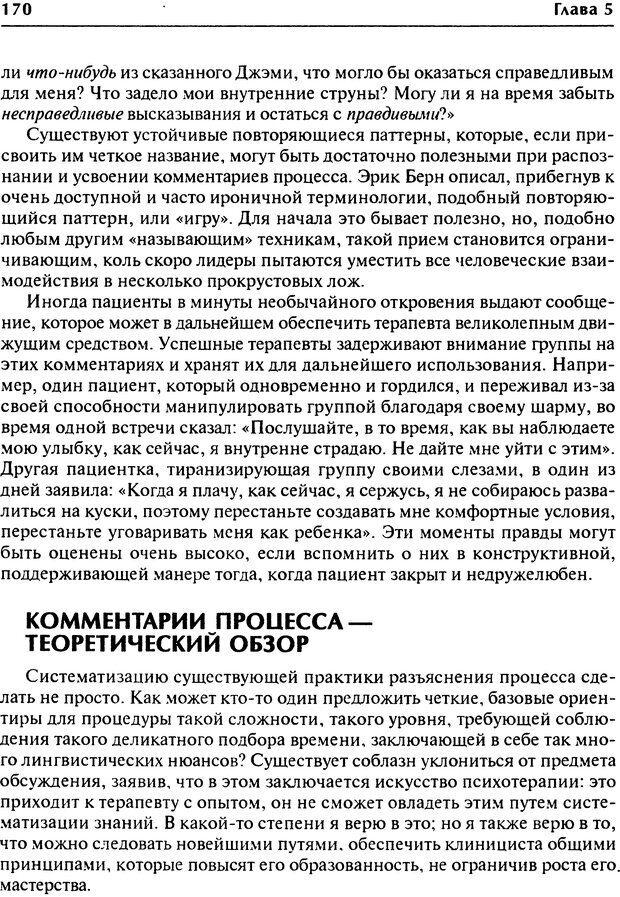 DJVU. Групповая психотерапия. Теория и практика. Ялом И. Страница 170. Читать онлайн