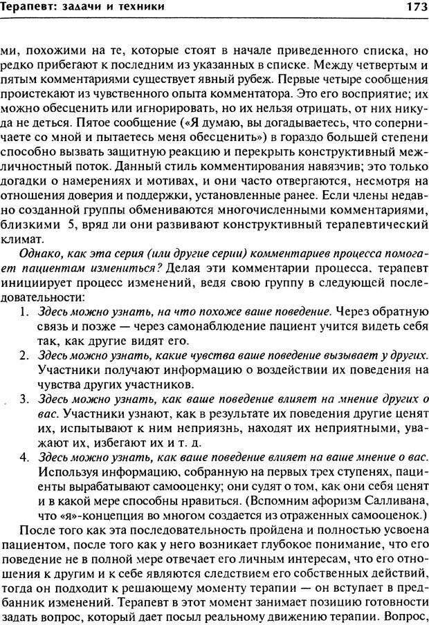 DJVU. Групповая психотерапия. Теория и практика. Ялом И. Страница 173. Читать онлайн