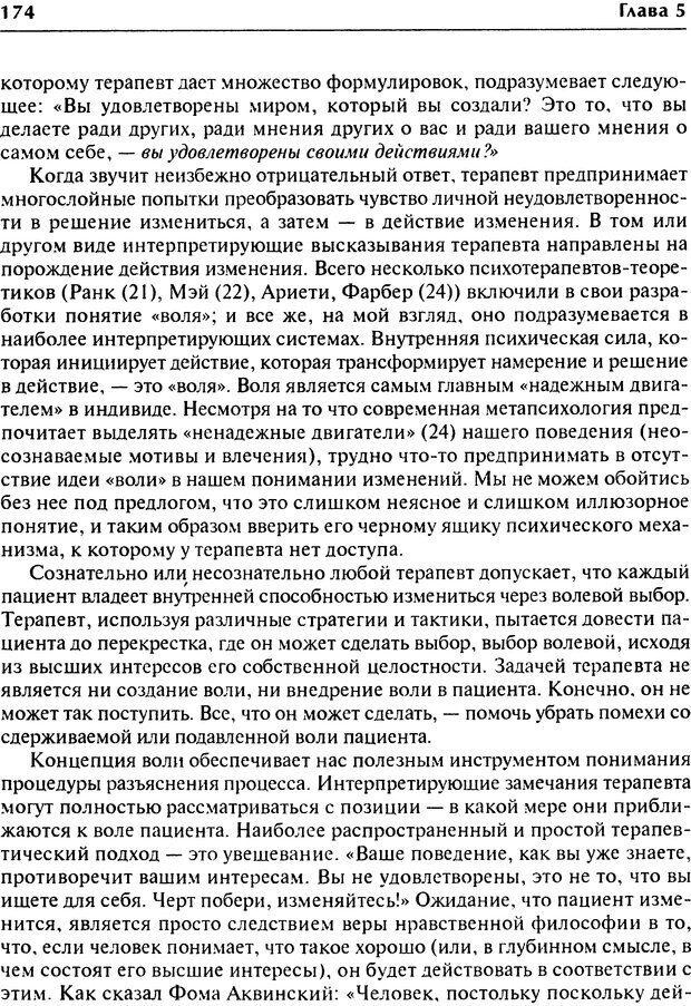 DJVU. Групповая психотерапия. Теория и практика. Ялом И. Страница 174. Читать онлайн