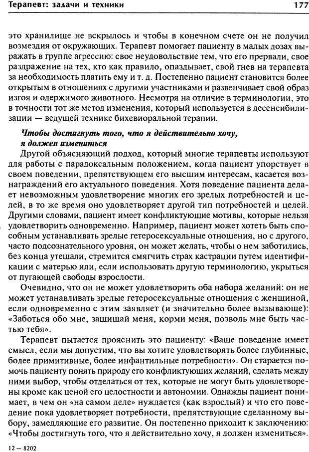 DJVU. Групповая психотерапия. Теория и практика. Ялом И. Страница 177. Читать онлайн