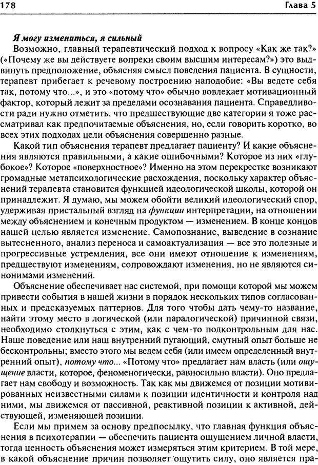 DJVU. Групповая психотерапия. Теория и практика. Ялом И. Страница 178. Читать онлайн