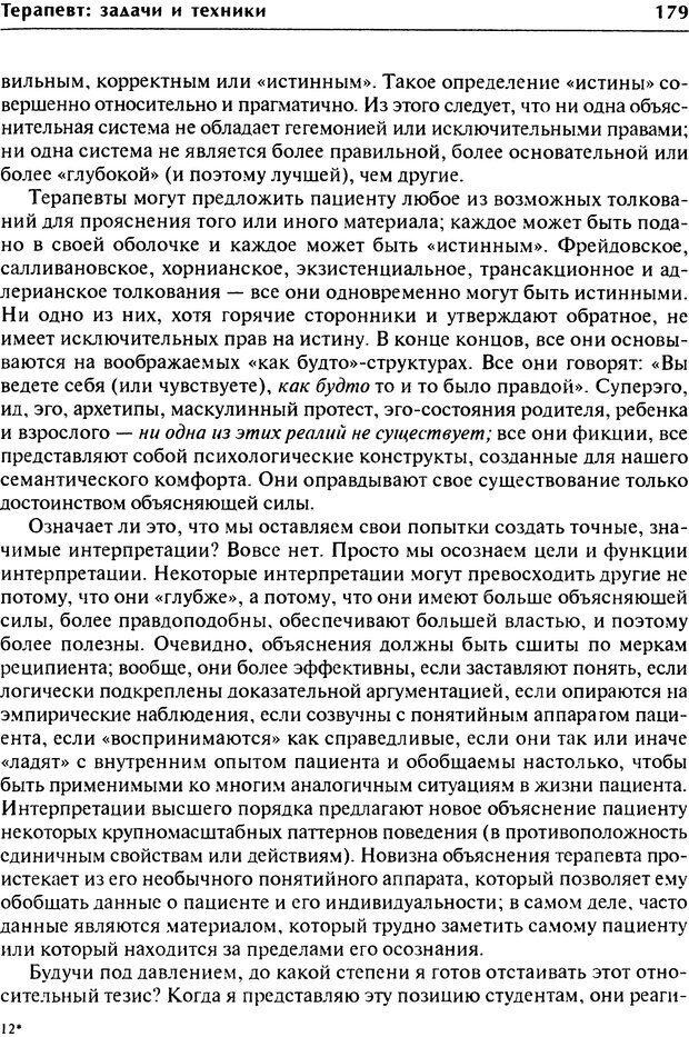 DJVU. Групповая психотерапия. Теория и практика. Ялом И. Страница 179. Читать онлайн