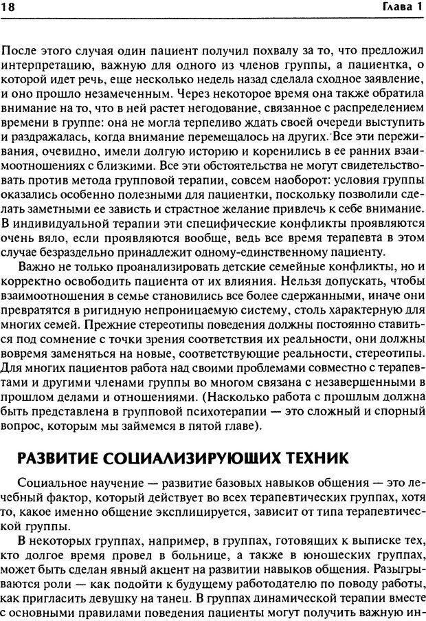 DJVU. Групповая психотерапия. Теория и практика. Ялом И. Страница 18. Читать онлайн