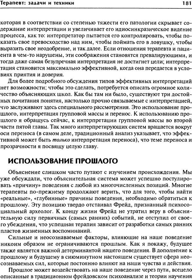 DJVU. Групповая психотерапия. Теория и практика. Ялом И. Страница 181. Читать онлайн