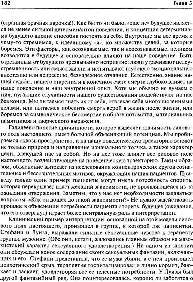 DJVU. Групповая психотерапия. Теория и практика. Ялом И. Страница 182. Читать онлайн