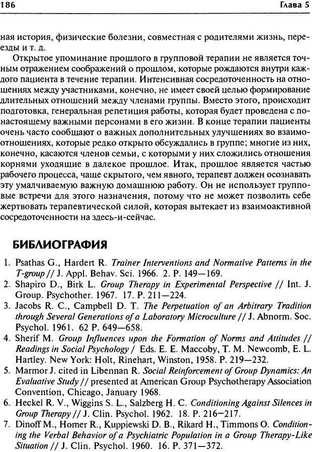 DJVU. Групповая психотерапия. Теория и практика. Ялом И. Страница 186. Читать онлайн