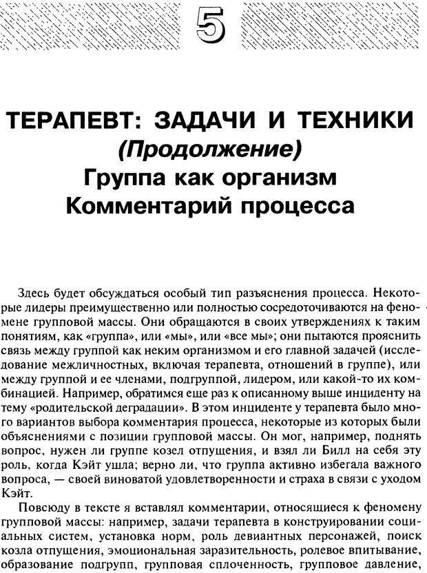 DJVU. Групповая психотерапия. Теория и практика. Ялом И. Страница 188. Читать онлайн