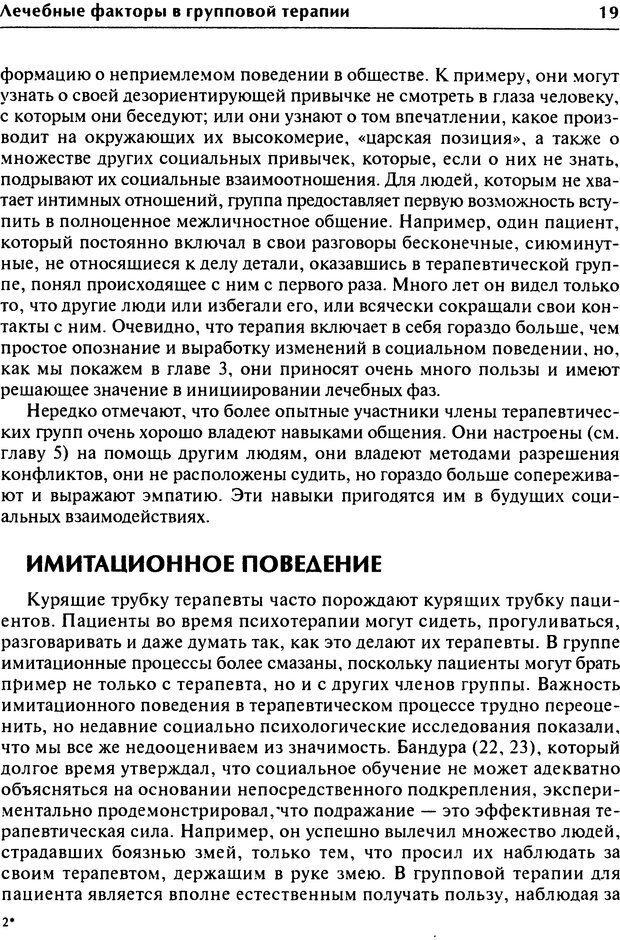 DJVU. Групповая психотерапия. Теория и практика. Ялом И. Страница 19. Читать онлайн