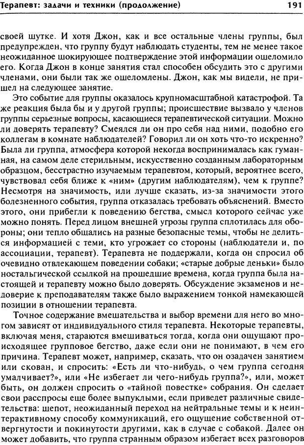 DJVU. Групповая психотерапия. Теория и практика. Ялом И. Страница 191. Читать онлайн