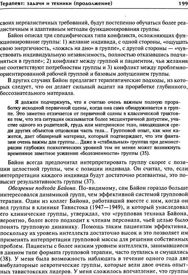 DJVU. Групповая психотерапия. Теория и практика. Ялом И. Страница 199. Читать онлайн