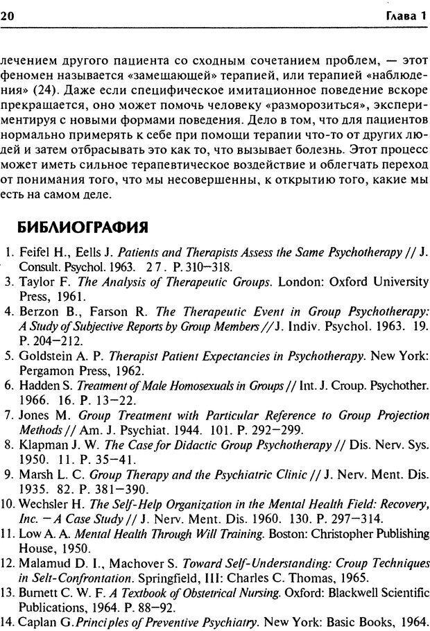 DJVU. Групповая психотерапия. Теория и практика. Ялом И. Страница 20. Читать онлайн