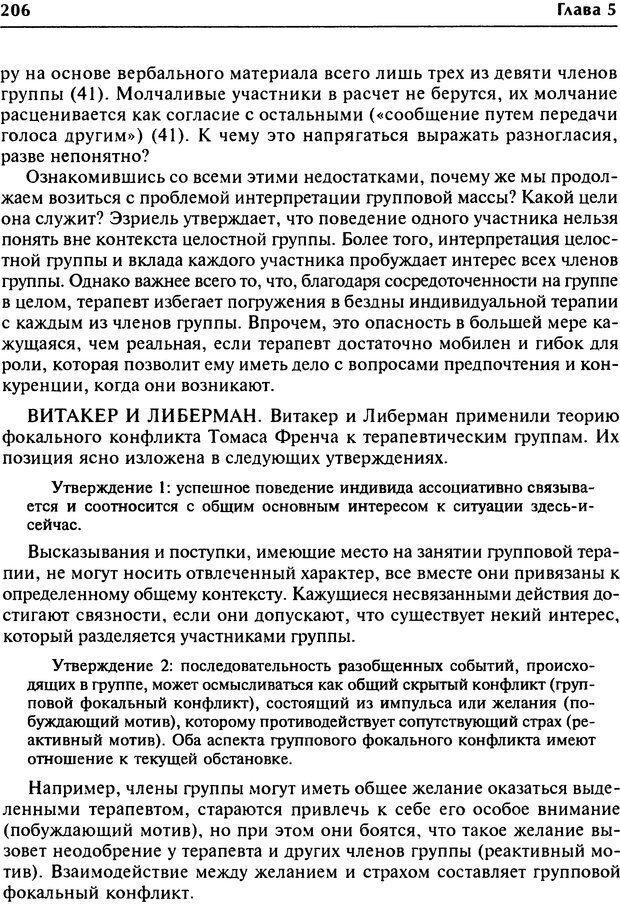 DJVU. Групповая психотерапия. Теория и практика. Ялом И. Страница 206. Читать онлайн